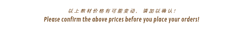 以上教材价格有可能变动, 请加以确认! Please confirm the above prices before you place your orders!